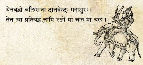 indra-mantra